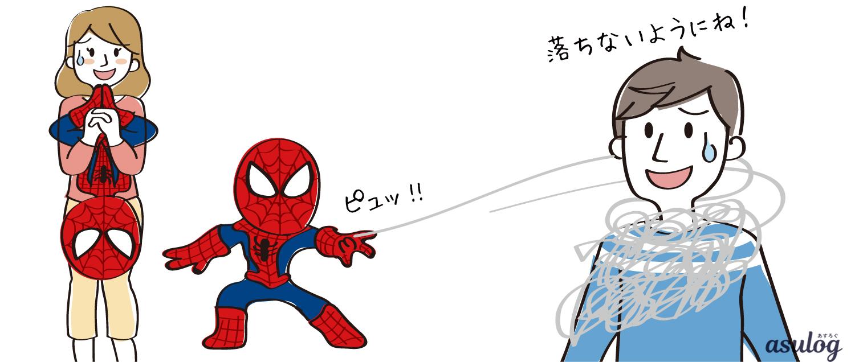 イラスト_スパイダーマン