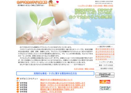 白クマ先生の子ども診療所(日本医師会)