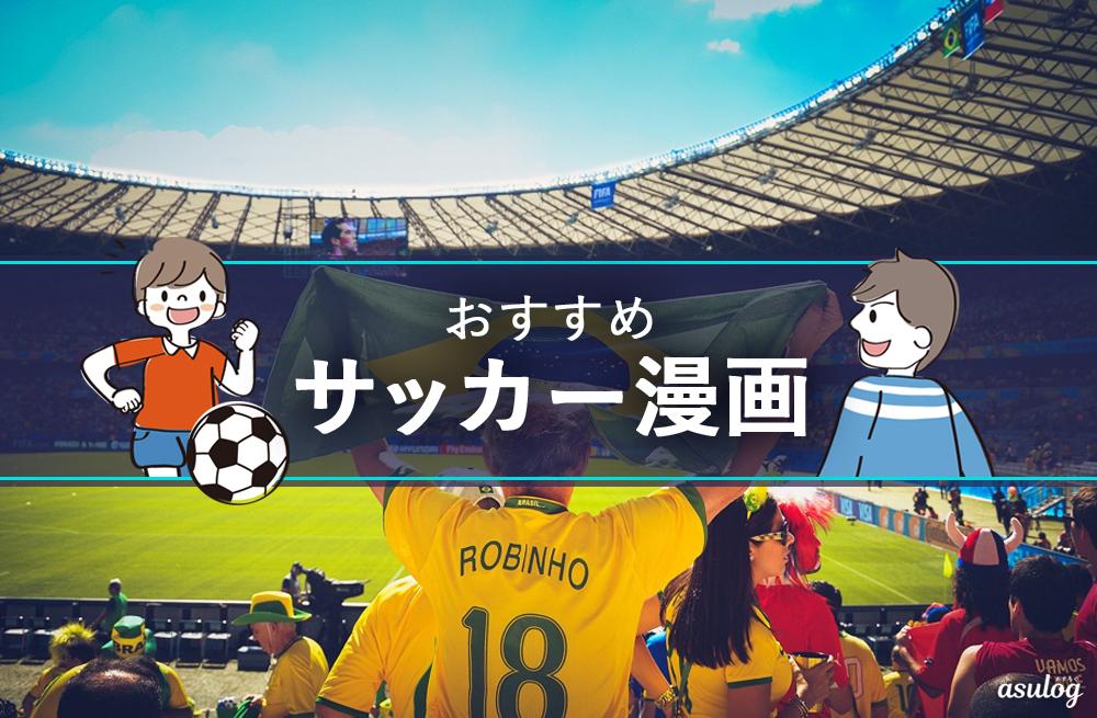 サッカー漫画