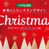 クリスマスpart1