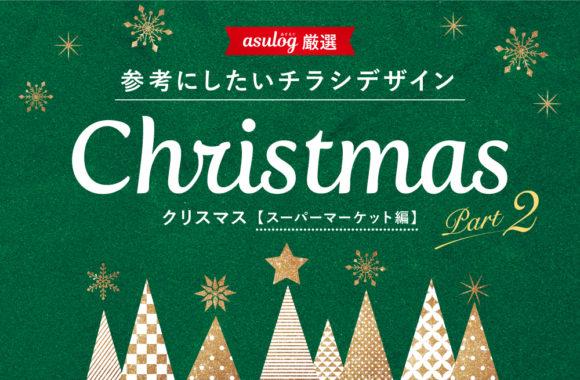 クリスマスpart2