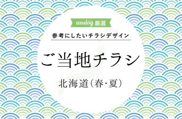 ご当地〈北海道 春夏〉