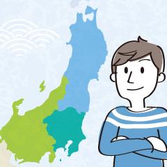 東北/関東/中部