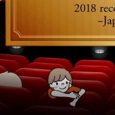 2018公開の邦画